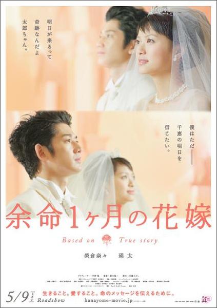 生命最後的花嫁 poster2.JPG