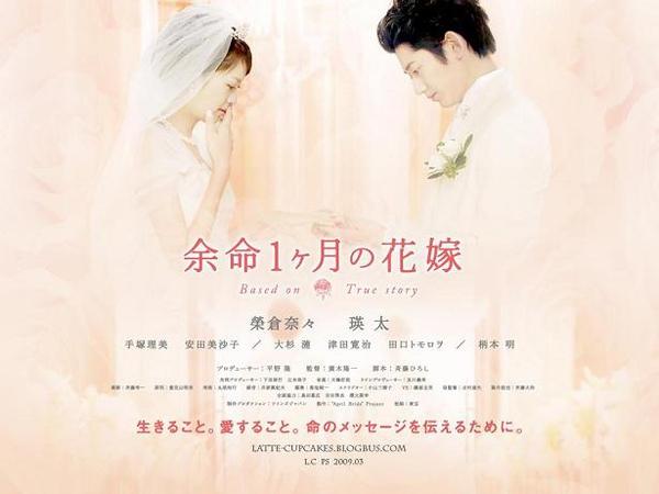 生命最後的花嫁 poster.jpg