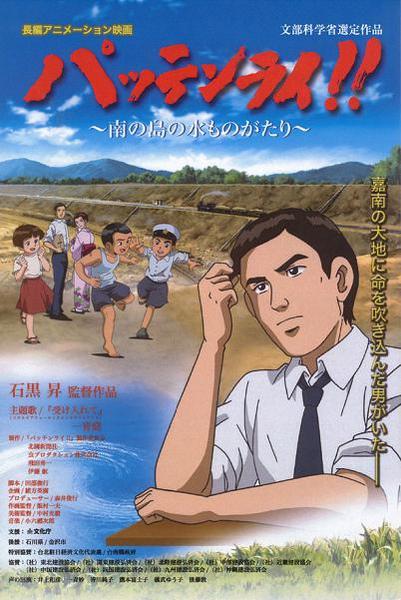 八田來 poster2.jpg