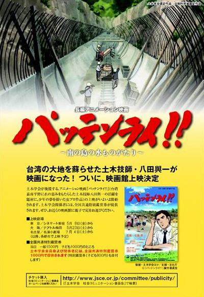 八田來 poster1.jpg