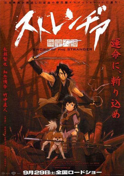 無皇刃譚 poster1.jpg