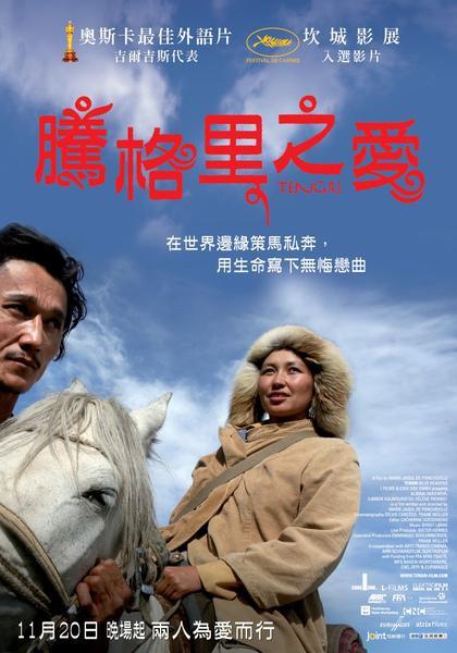 Tengri poster1.jpg