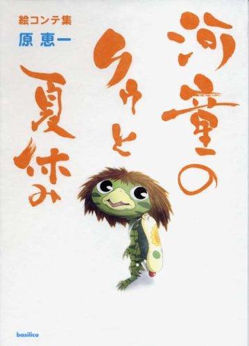 kabanonatsu poster2.jpg