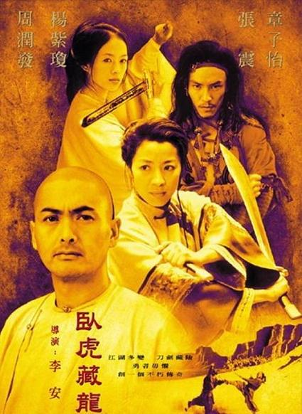 臥虎藏龍 poster.jpg