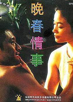 晚春情事 poster1.jpg