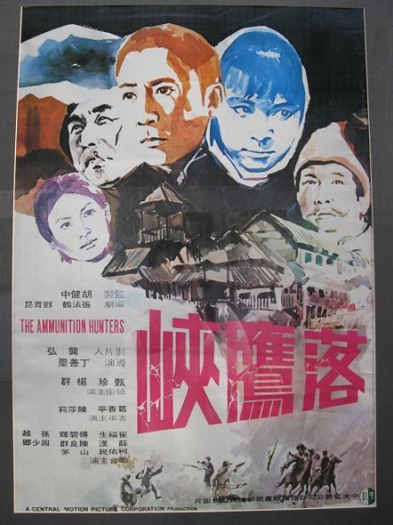 落鷹峽poster.JPG