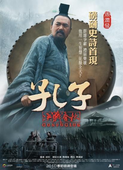 孔子poster3.jpg