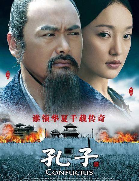 孔子poster4.jpg