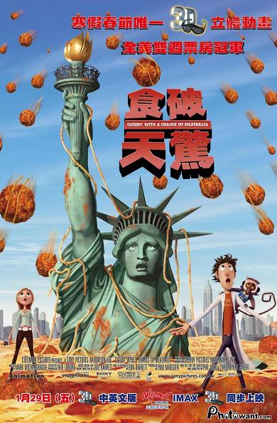 cloudy with a chance of meatballs poster3.jpg