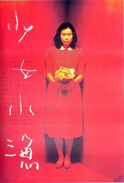 少女小漁 poster1.jpg