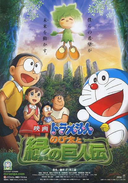 小叮噹綠巨人poster1.jpg