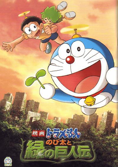 小叮噹綠巨人poster2.JPG
