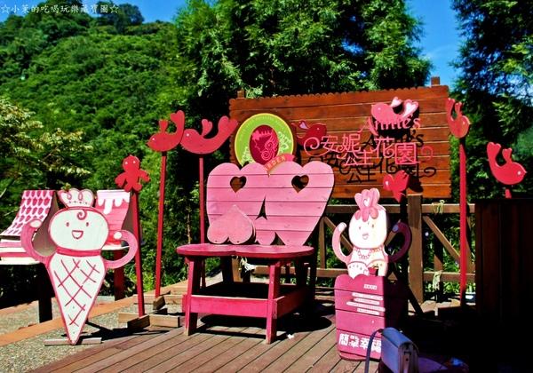 安妮公主花園:【台中】安妮公主花園,滿足每個小公主的幻想