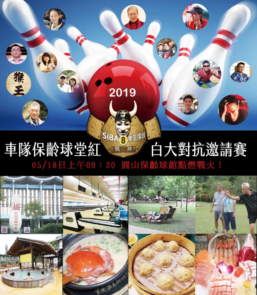 2019.0518保齡球紅白大對抗-01.png