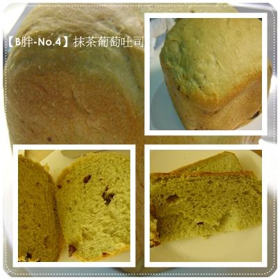 No.4抹茶葡萄吐司