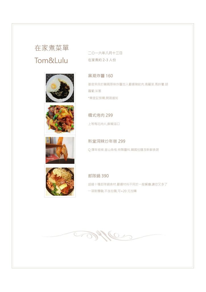 在家煮菜單1jpg.jpg