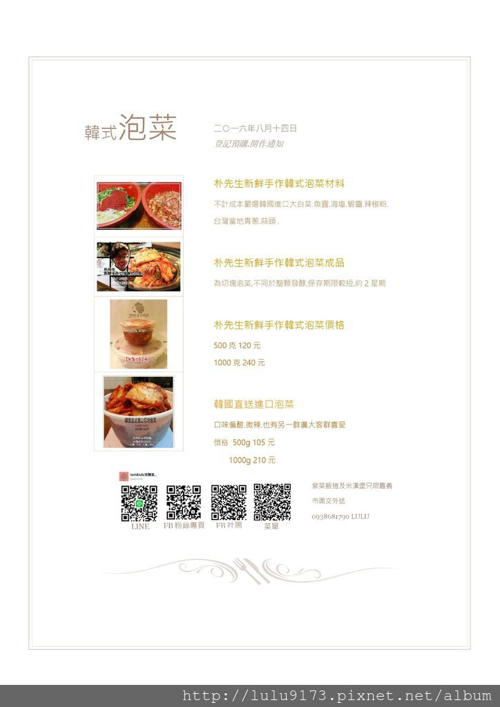 在家煮菜單3jpg.jpg
