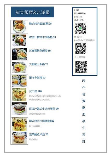在家煮菜單2jpg.jpg