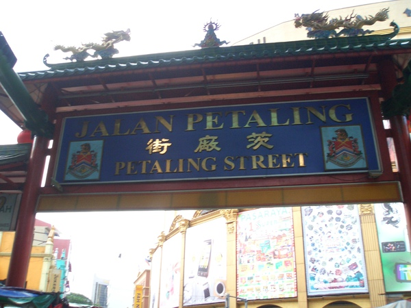 茨廠街,也就是china town最熱鬧的地方