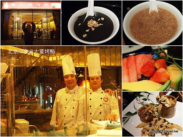 吃在北京2.jpg