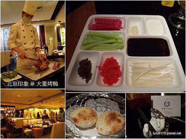 吃在北京1.jpg