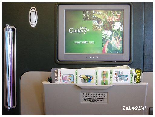 長榮桂冠艙A330