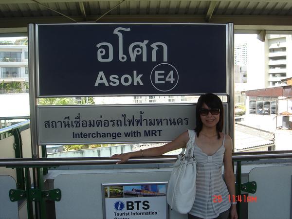阿索克站-每天都要來這搭捷運