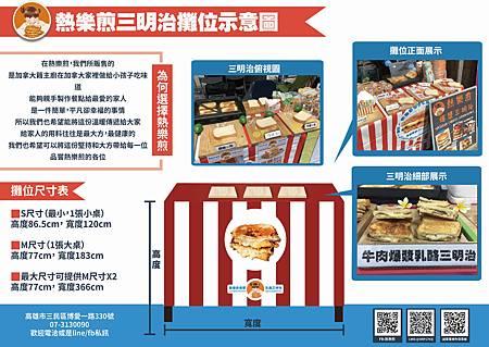 三明治攤位-01.jpg