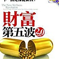 財富第五波2.0加強版The New Wellness Revolution--保羅.皮爾澤 /商業周刊