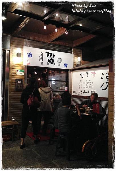 漢-韓國食堂-台北 (2)