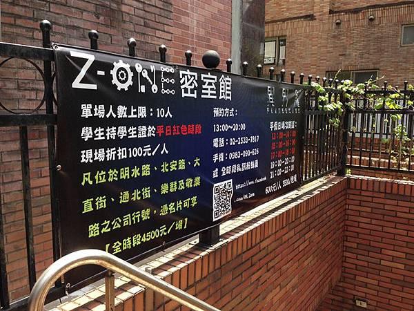 Z-ONE-ZONE異籠界-智慧獵人 (2)