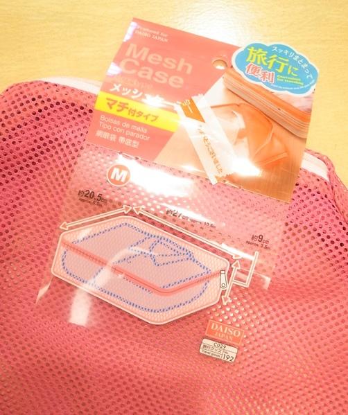 大創好物-旅行好物超實用-衣物收納袋-飾品收納盒-保養品分裝瓶罐-牙刷組-行李繫帶綁帶-髮飾收納-真空衣物袋 (51)
