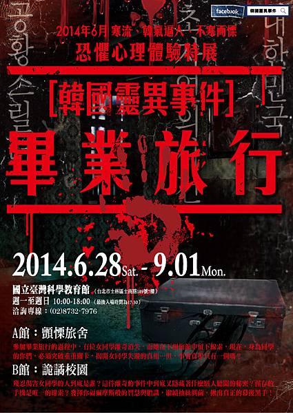 2014鬼屋-韓國靈異事件-畢業旅行-士林科教館 (90)