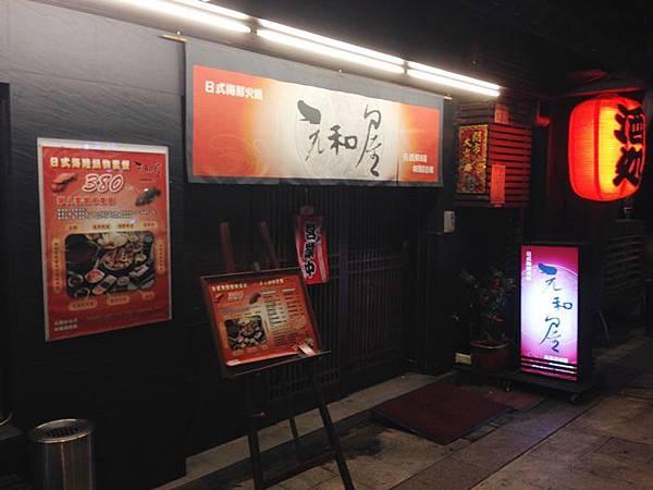 元和屋-日式海鮮火鍋-台北市民大道 (3)