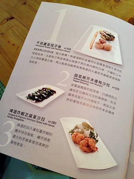 Dearlicious愛笛兒歐洲熟食鋪-美女廚師阿JO Joanna的餐廳 (11)