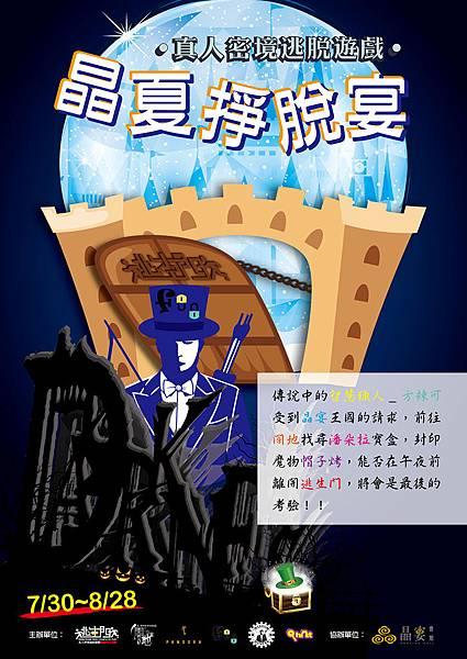 真人實境密室逃脫遊戲-2014-晶夏掙脫宴-晶宴會館-逃之夭夭-夢回仙境-潘朵拉惡靈益世 (90)