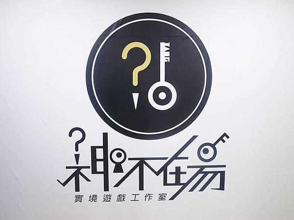 真人實境密室逃脫遊戲-X伯爵的委託-台南-神不在場實境遊戲工作室 (21)