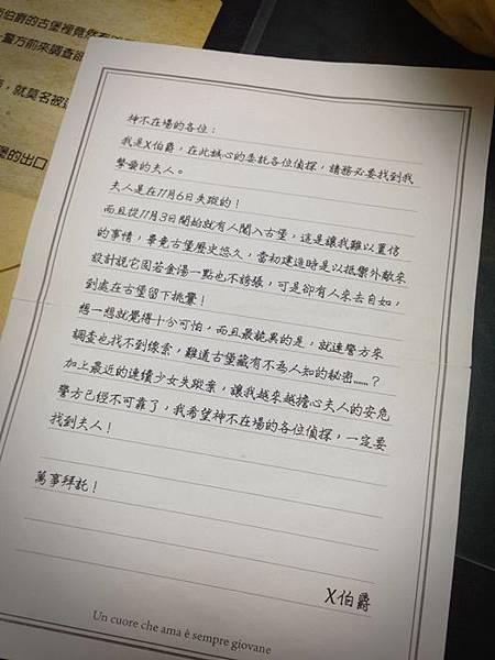 真人實境密室逃脫遊戲-X伯爵的委託-台南-神不在場實境遊戲工作室 (4)
