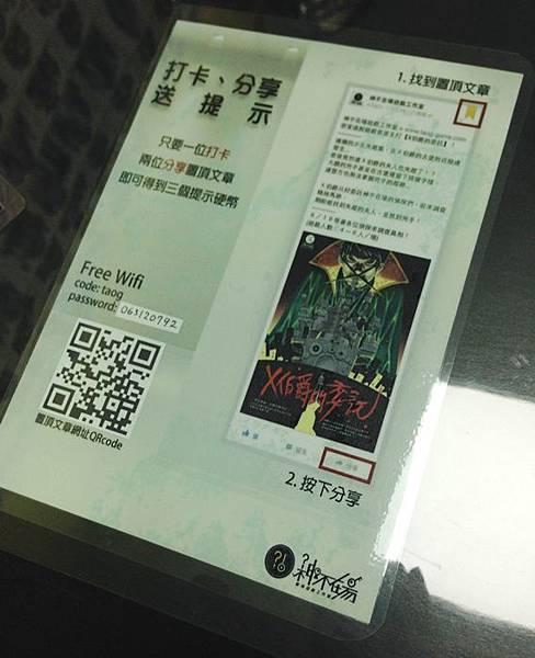 真人實境密室逃脫遊戲-X伯爵的委託-台南-神不在場實境遊戲工作室 (5)