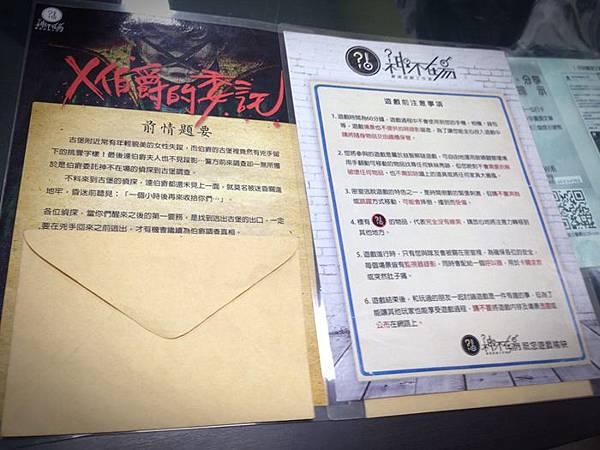 真人實境密室逃脫遊戲-X伯爵的委託-台南-神不在場實境遊戲工作室 (3)