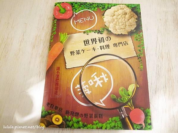 菠啾花園Potager Garden-ATT4fun-甜點王國-野菜與甜點的組合-咖哩飯 (16)