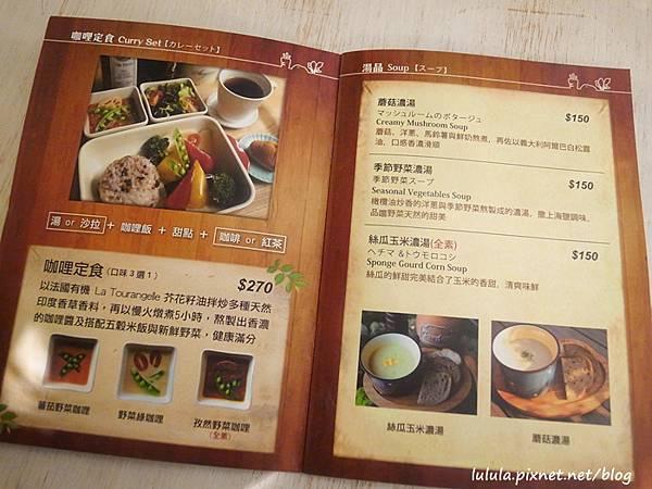 菠啾花園Potager Garden-ATT4fun-甜點王國-野菜與甜點的組合-咖哩飯 (19)