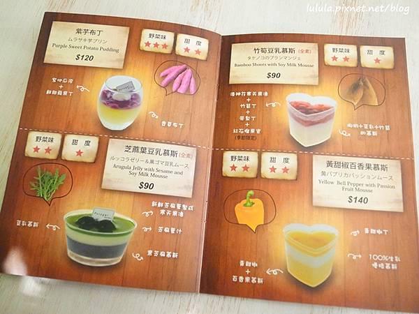 菠啾花園Potager Garden-ATT4fun-甜點王國-野菜與甜點的組合-咖哩飯 (25)