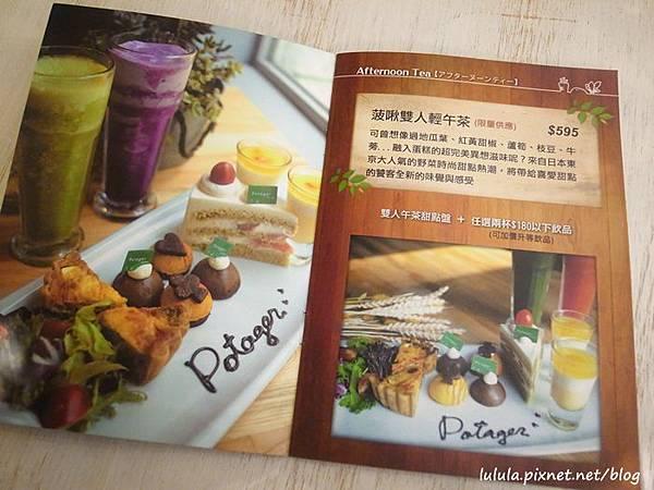 菠啾花園Potager Garden-ATT4fun-甜點王國-野菜與甜點的組合-咖哩飯 (21)