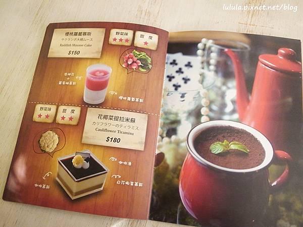 菠啾花園Potager Garden-ATT4fun-甜點王國-野菜與甜點的組合-咖哩飯 (26)