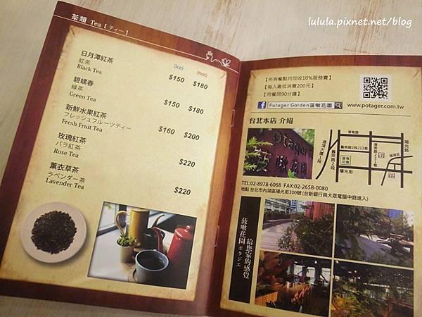 菠啾花園Potager Garden-ATT4fun-甜點王國-野菜與甜點的組合-咖哩飯 (29)