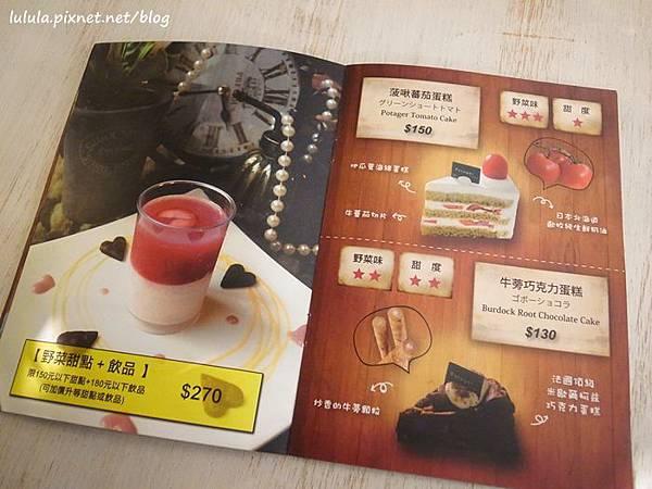 菠啾花園Potager Garden-ATT4fun-甜點王國-野菜與甜點的組合-咖哩飯 (22)