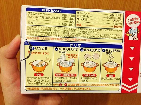 日本House好侍食品北海道濃湯塊-蛤蜊蛤犡濃湯-巧達濃湯塊 (18)