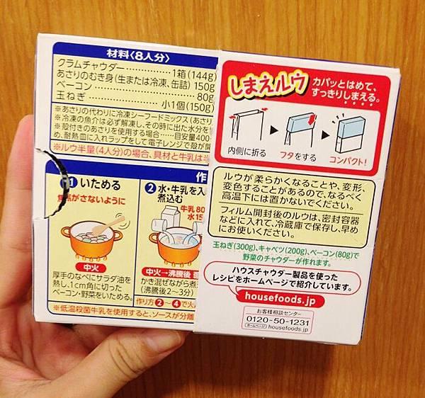 日本House好侍食品北海道濃湯塊-蛤蜊蛤犡濃湯-巧達濃湯塊 (20)