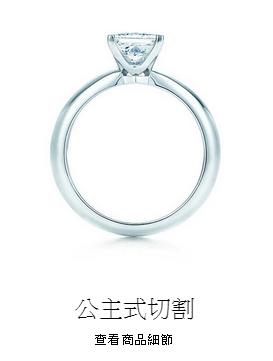 囍-Wedding-求婚戒-engagement Ring-夢幻Tiffany蒂芬妮鑽戒-公主方鑽Princess cut Diamond-blue box小藍盒 (900)